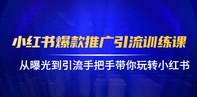 小红书爆款推广引流训练课视频教程