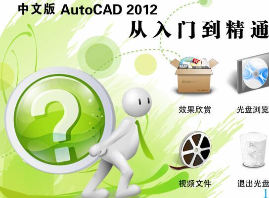 免费下载中文版AutoCAD2012从入门到精通视频教程